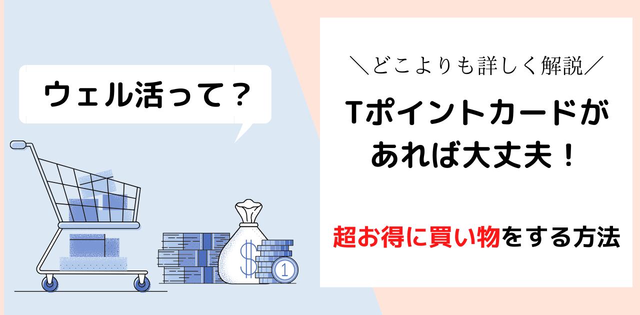ウェル活アイキャッチ