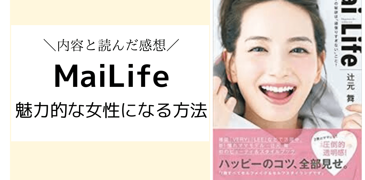 MaiLifeアイキャッチ