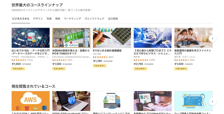 セール時のサイトイメージ