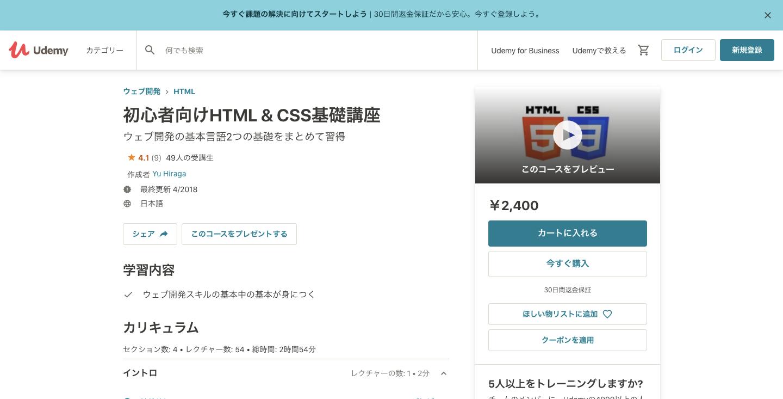 HTMLCSS基礎講座イメージ