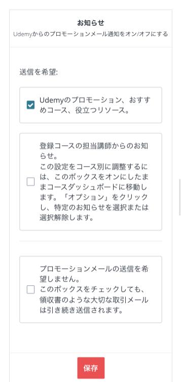 メルマガ登録画面のイメージ