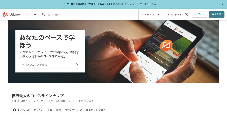 Udemy(ユーデミー)のサイトイメージ