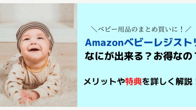 Amazonベビーレジストリ アイキャッチ