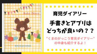 育児日記のアイキャッチ