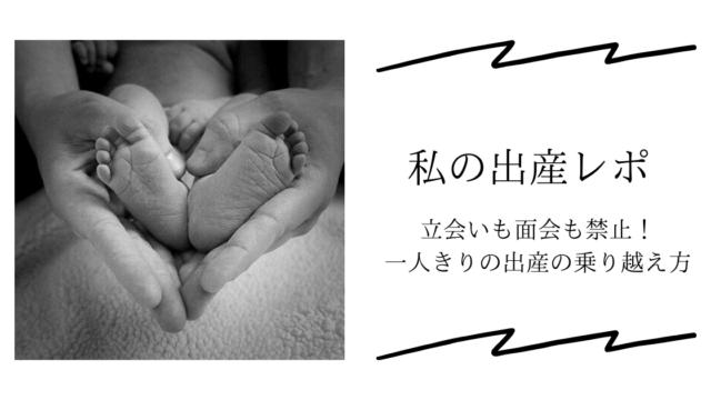 出産レポのアイキャッチ