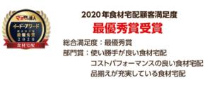 2020年食材宅配顧客満足度最優秀賞