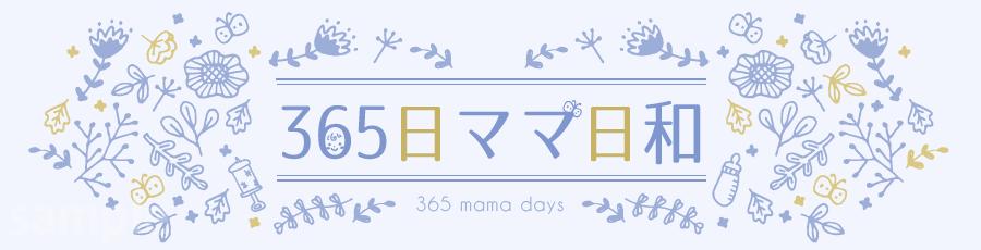 365日ママ日和