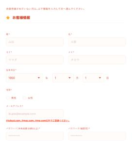 イクプルの申し込み画面②
