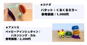 おもちゃの種類の画像