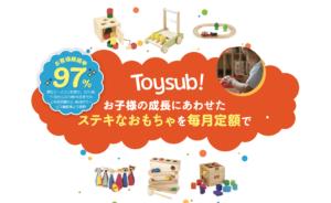 トイサブ!の公式サイトの画像